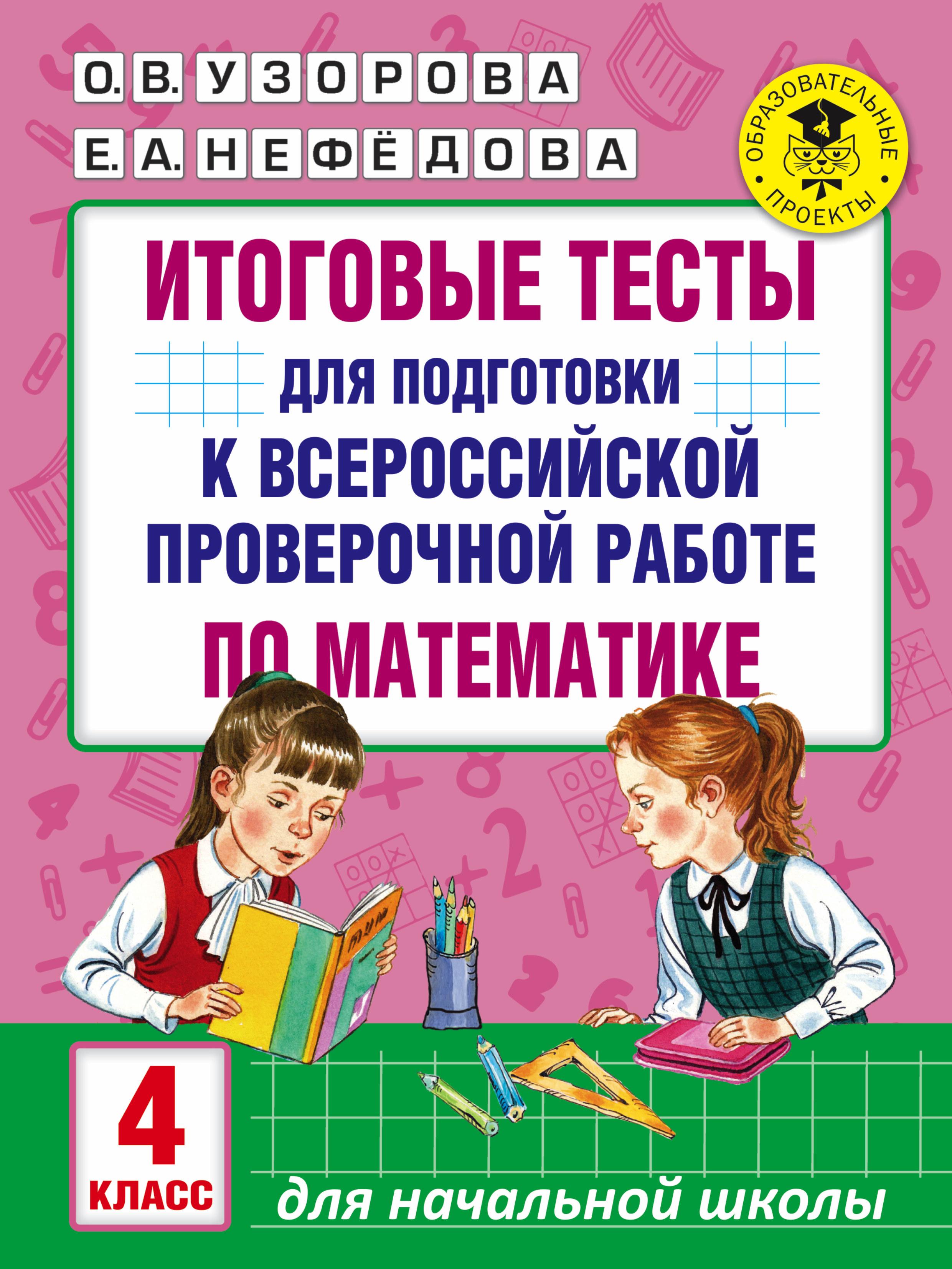 Узорова О.В. Итоговые тесты для подготовки к всероссийской проверочной работе по математике. 4 класс о в узорова летние задания по математике для повторения и закрепления учебного материала 1 класс