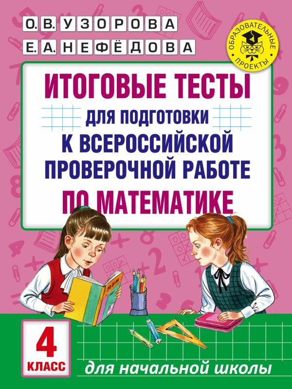 Итоговые тесты для подготовки к всероссийской проверочной работе по математике. 4 класс Узорова О.В.