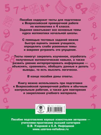 Итоговые тесты для подготовки к всероссийской проверочной работе по математике. 4 класс Узорова О.В., Нефедова Е.А.