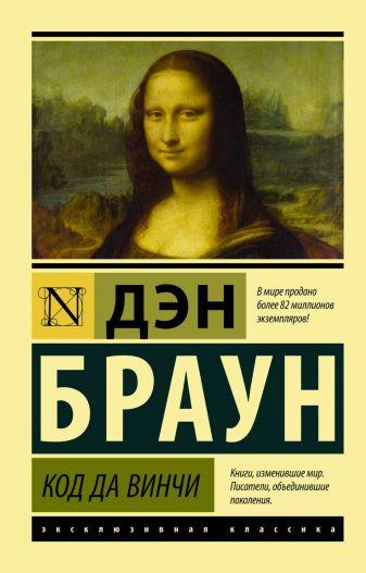 Дэн Браун - Код да Винчи обложка книги