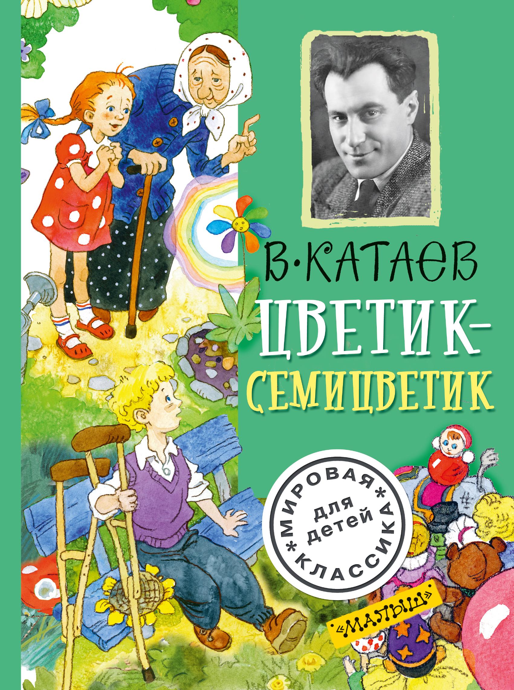Катаев В.П. Цветик-семицветик катаев валентин петрович успенский эдуард николаевич самые известные мультики