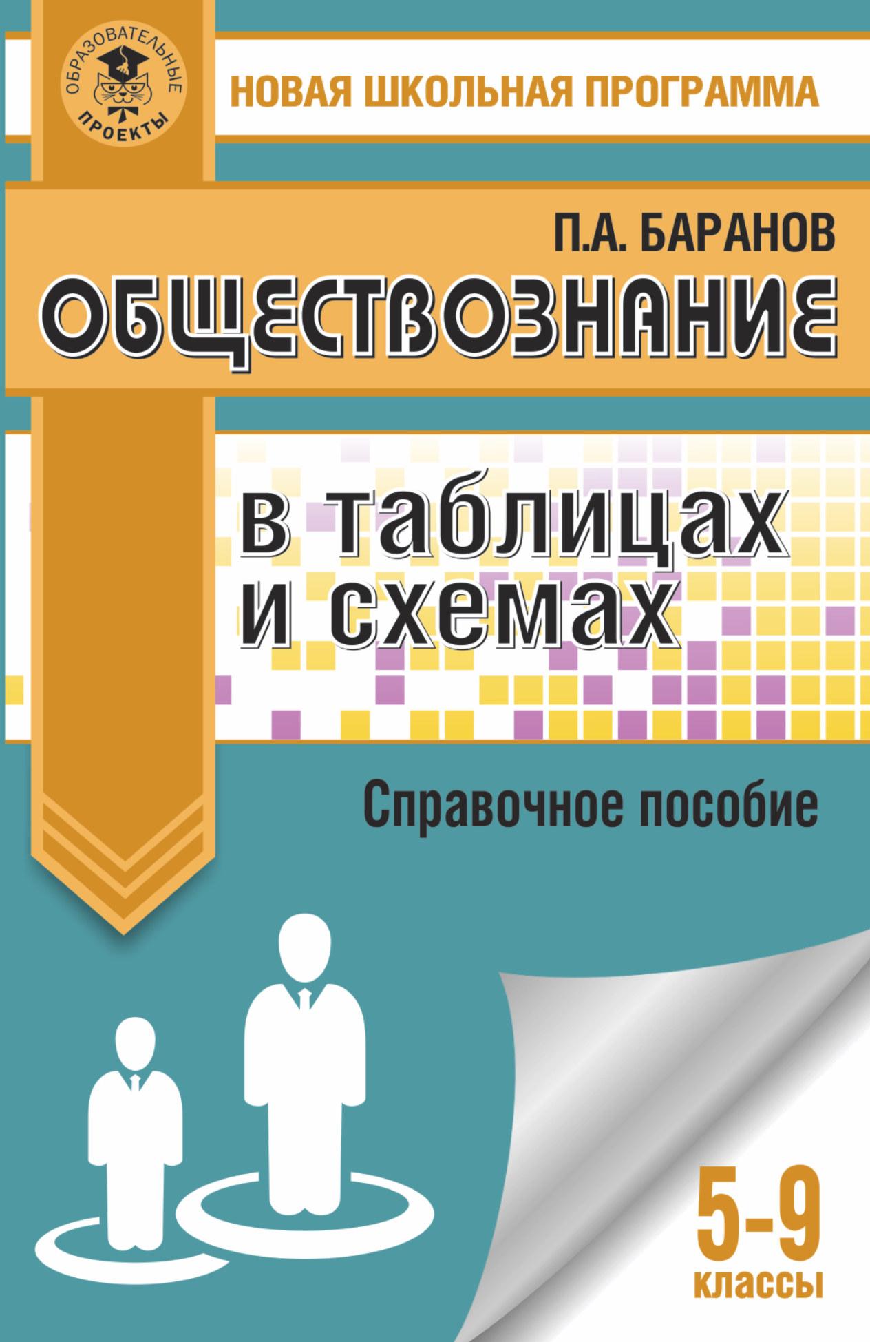 Обществознание в таблицах и схемах. Справочное пособие. 5-9 классы от book24.ru