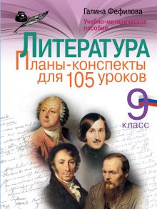 Литература. 9 класс. Планы-конспекты для 105 уроков. Учебно-методическое пособие