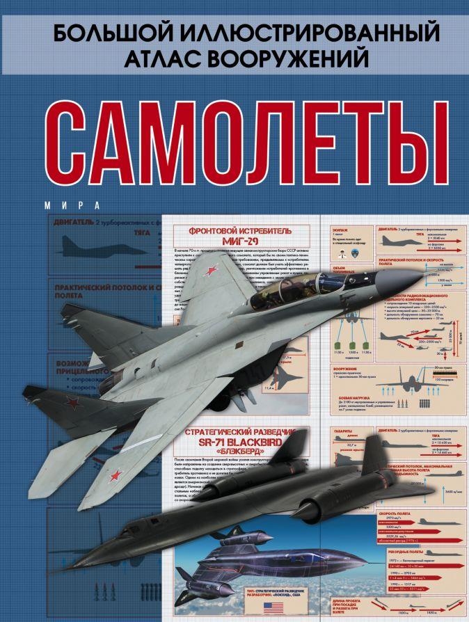 Мерников А.Г. - Самолеты мира обложка книги
