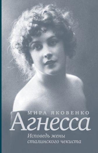 Мира Яковенко, Агнесса Миронова - Исповедь жены сталинского чекиста обложка книги