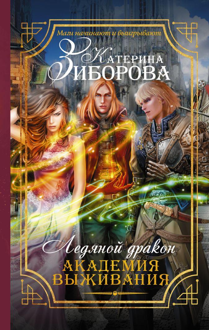 Катерина Зиборова - Ледяной дракон. Академия выживания обложка книги