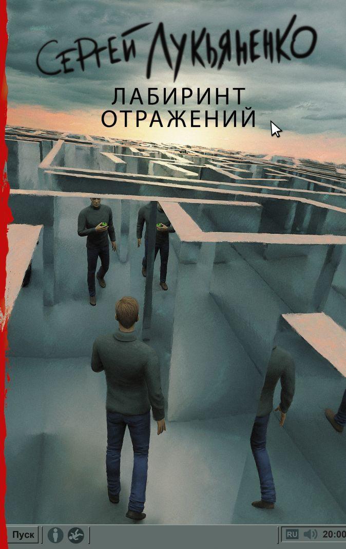 Сергей Васильевич Лукьяненко - Лабиринт отражений обложка книги