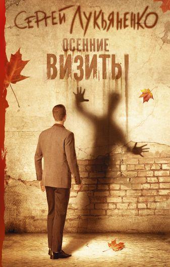 Сергей Васильевич Лукьяненко - Осенние визиты обложка книги