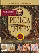 Ильяев М.Д. - Резьба по дереву' обложка книги