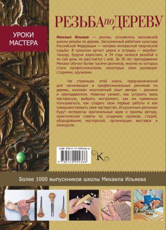 Резьба по дереву Михаил Ильяев