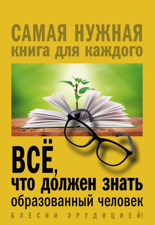 Всё, что должен знать образованный человек Блохина И.В.