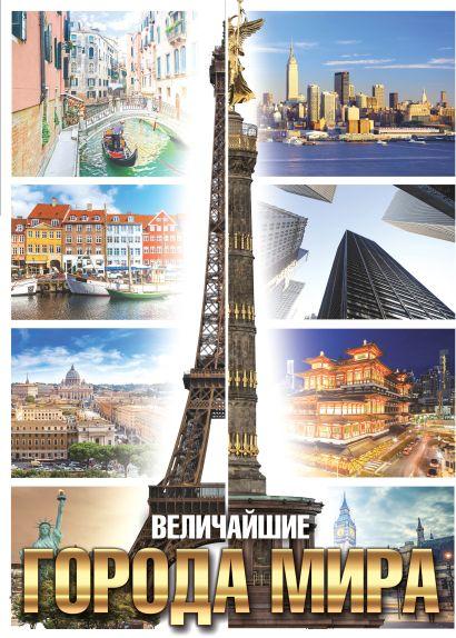 Величайшие города мира - фото 1