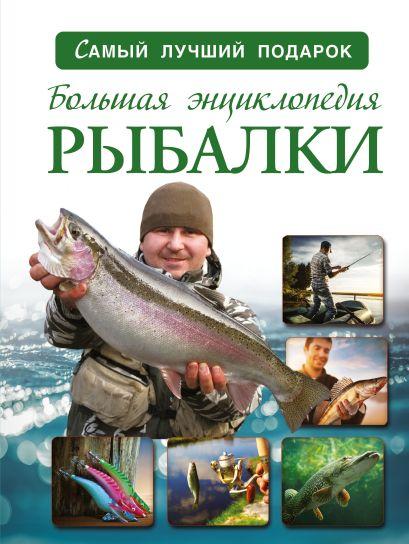 Большая энциклопедия рыбалки - фото 1