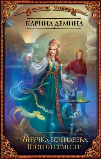 Карина Демина - Внучка берендеева. Второй семестр обложка книги