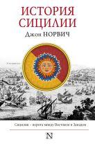 Норвич Д. - История Сицилии' обложка книги