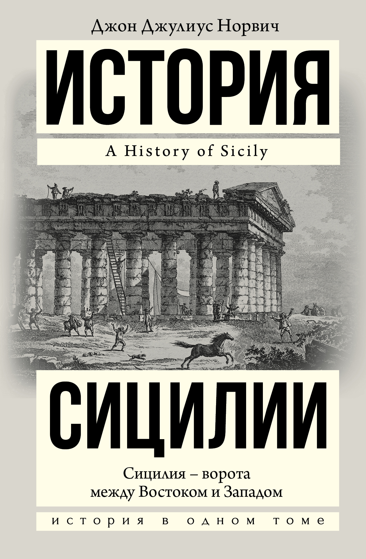 купить Джон Норвич История Сицилии по цене 384 рублей