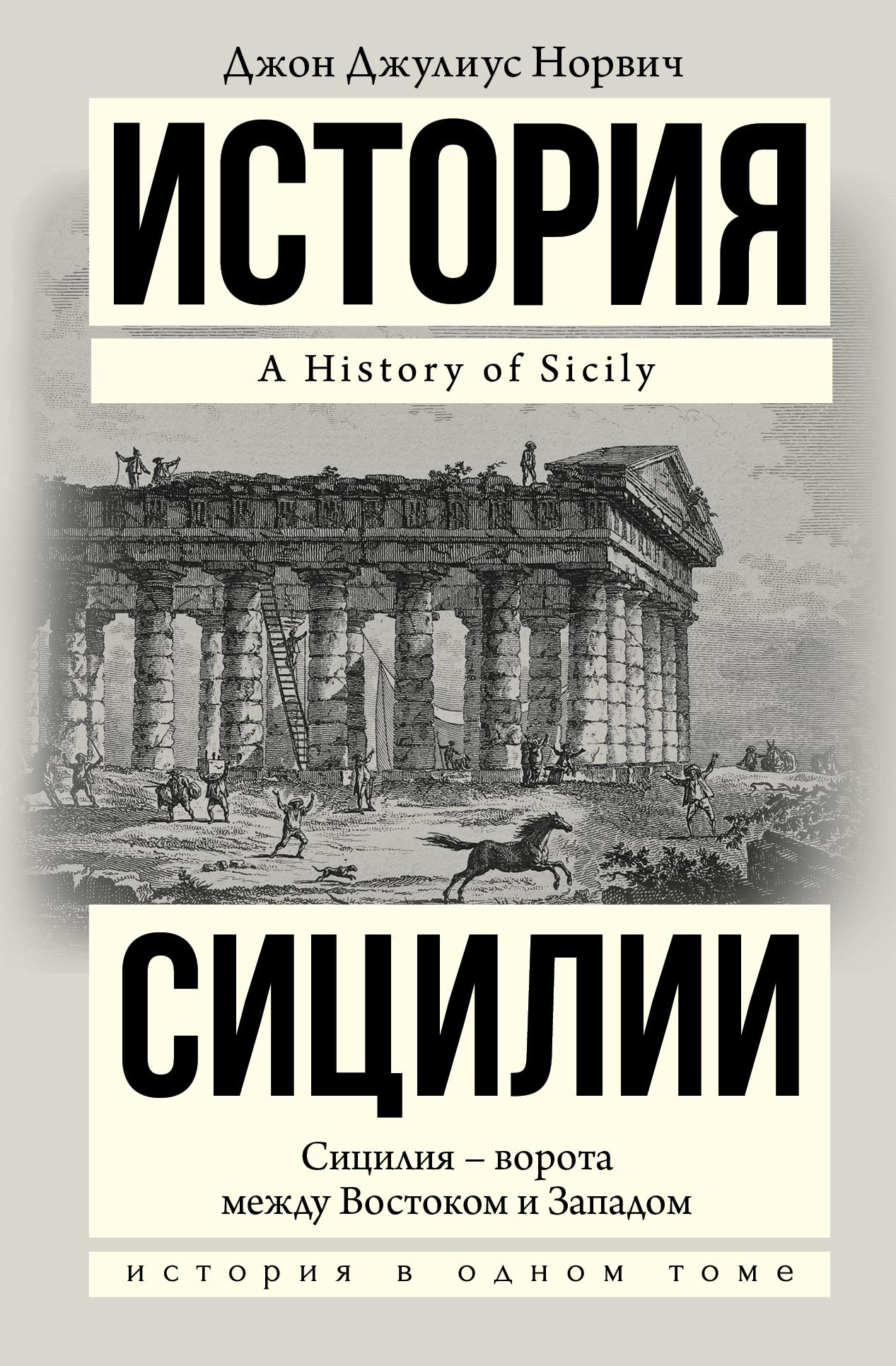 Джон Норвич История Сицилии