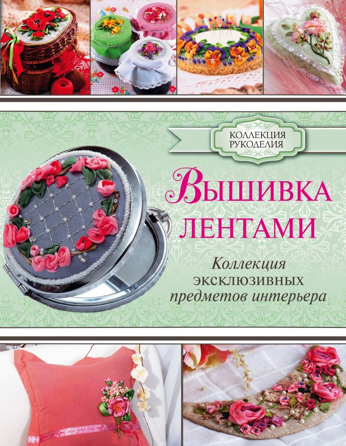 Журба Ю.Н. - Вышивка лентами обложка книги