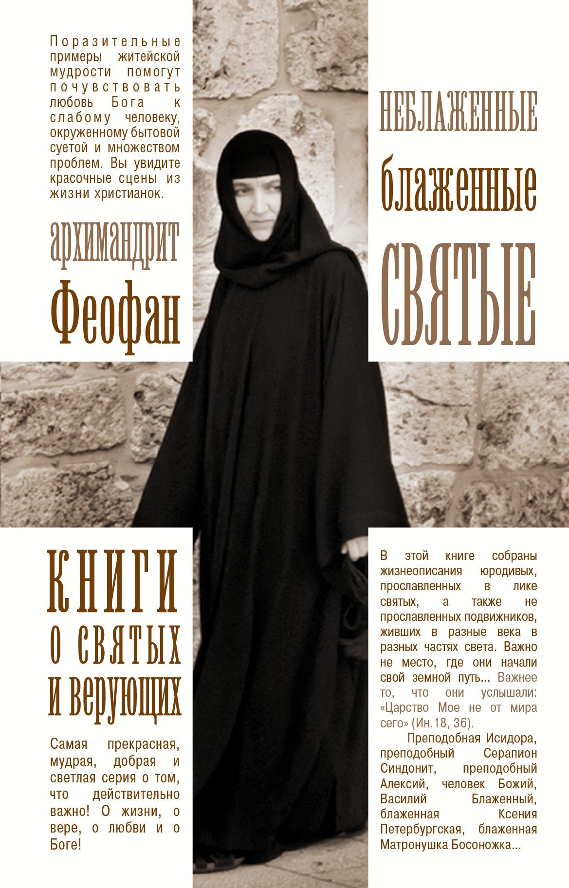 Архимандрит Феофан Неблаженные блаженные святые