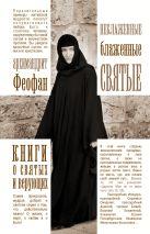 Архимандрит Феофан - Неблаженные блаженные святые' обложка книги