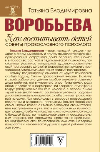 Как воспитывать детей. Советы православного психолога Татьяна Воробьева