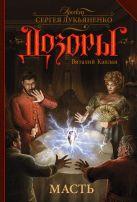 Каплан В.М. - Масть' обложка книги