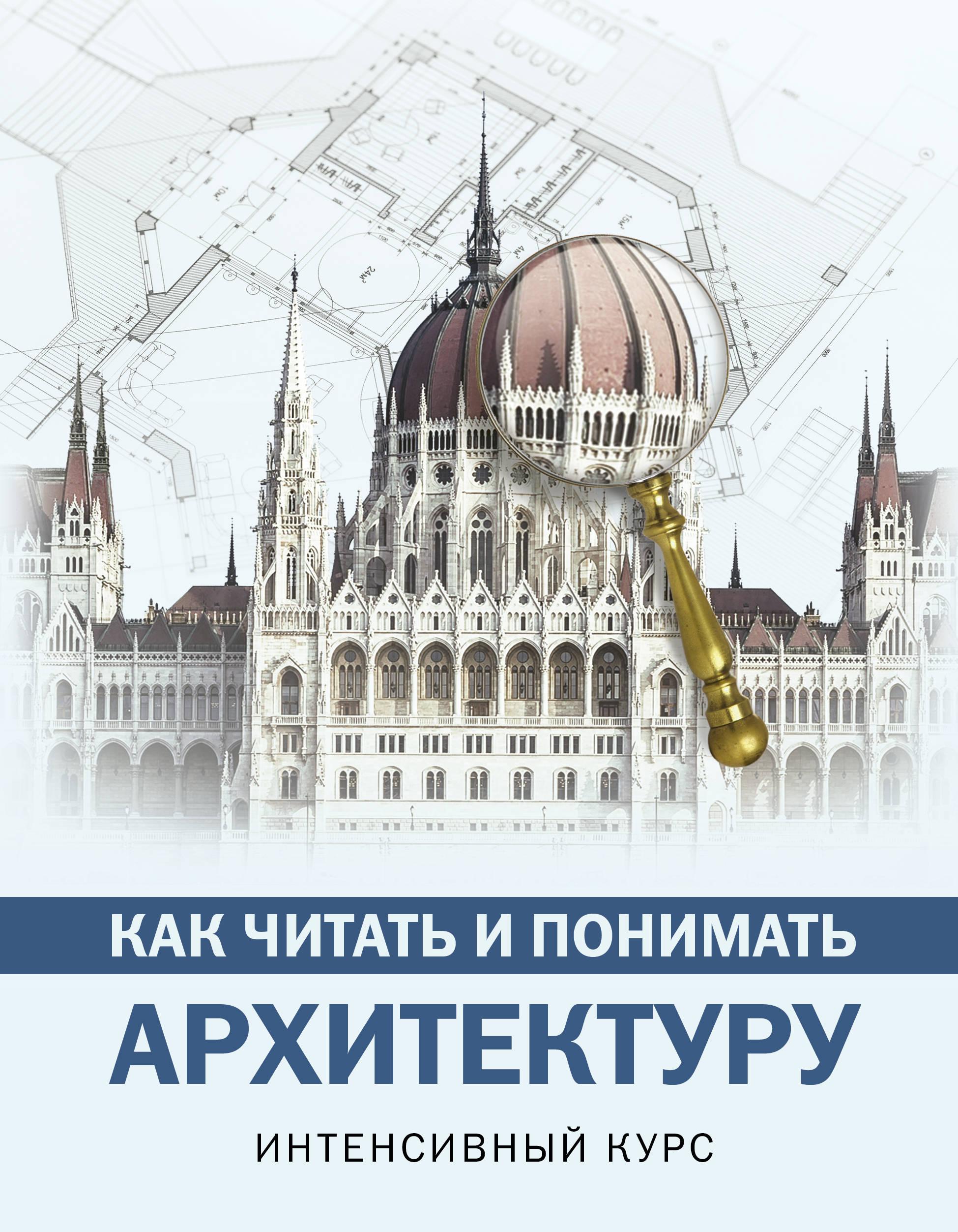 Как читать и понимать архитектуру ( Яровая Марина Сергеевна  )