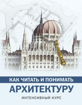 Яровая М.С. - Как читать и понимать архитектуру обложка книги