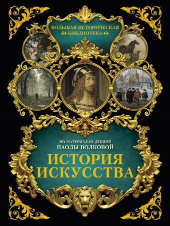 История искусства: иллюстрированный атлас Волкова П.Д.