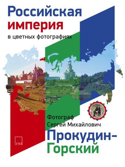 Российская Империя в цветных фотографиях. Фотограф Сергей Михайлович Прокудин-Горский - фото 1