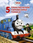 Одри У. - Томас и его друзья. Пять приключений паровозика Томаса' обложка книги