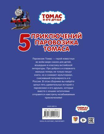 Томас и его друзья. Пять приключений паровозика Томаса У. Одри