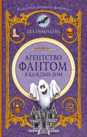 """Ева Ибботсон - Агентство """"Фантом в каждый дом"""" обложка книги"""