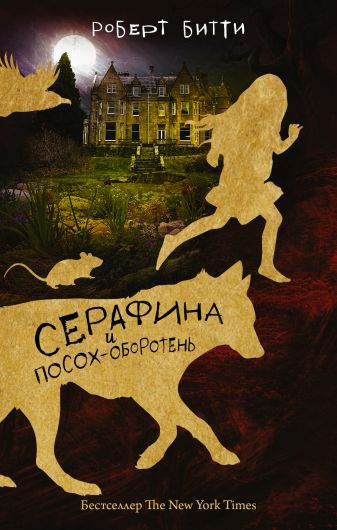 Роберт Битти - Серафина и посох-оборотень обложка книги