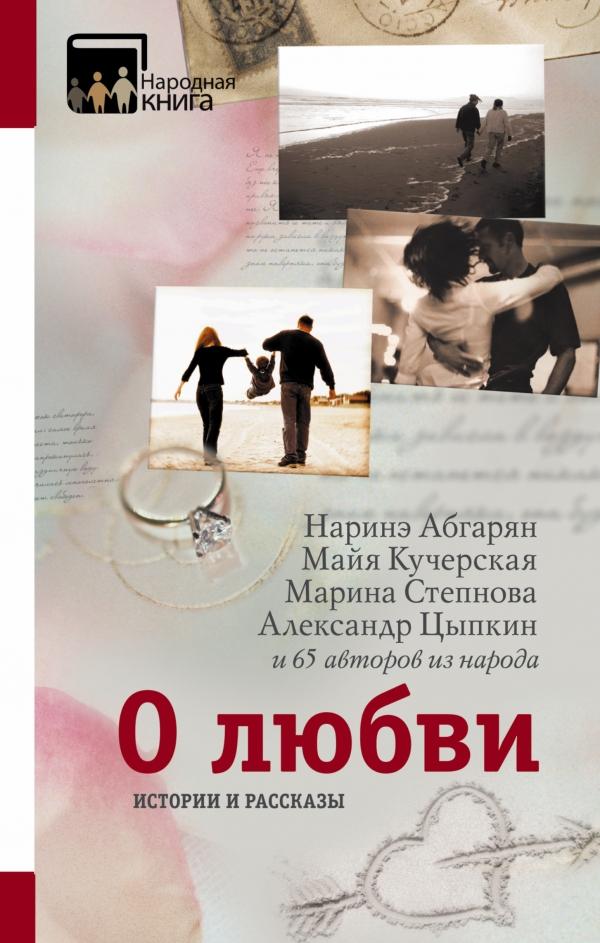 О любви. Истории и рассказы Абгарян Н., Кучерская М., Степнова М., Цыпкин А.