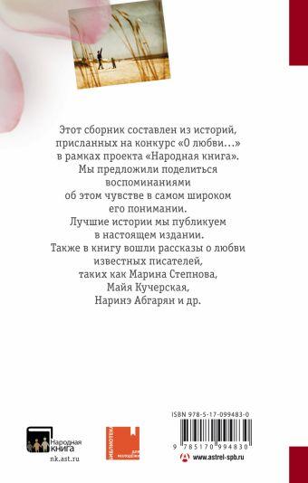 О любви. Истории и рассказы Наринэ Абгарян, Майя Кучерская, Марина Степнова, Александр Цыпкин
