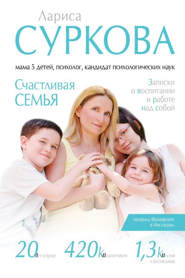 Счастливая семья: записки о воспитании и работе над собой Суркова Л.М.