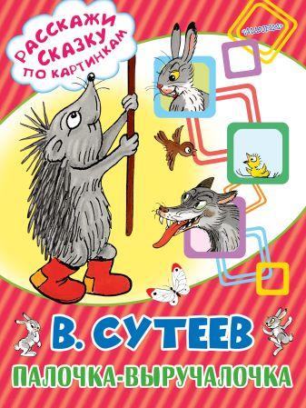 Сутеев В.Г. - Палочка-выручалочка обложка книги