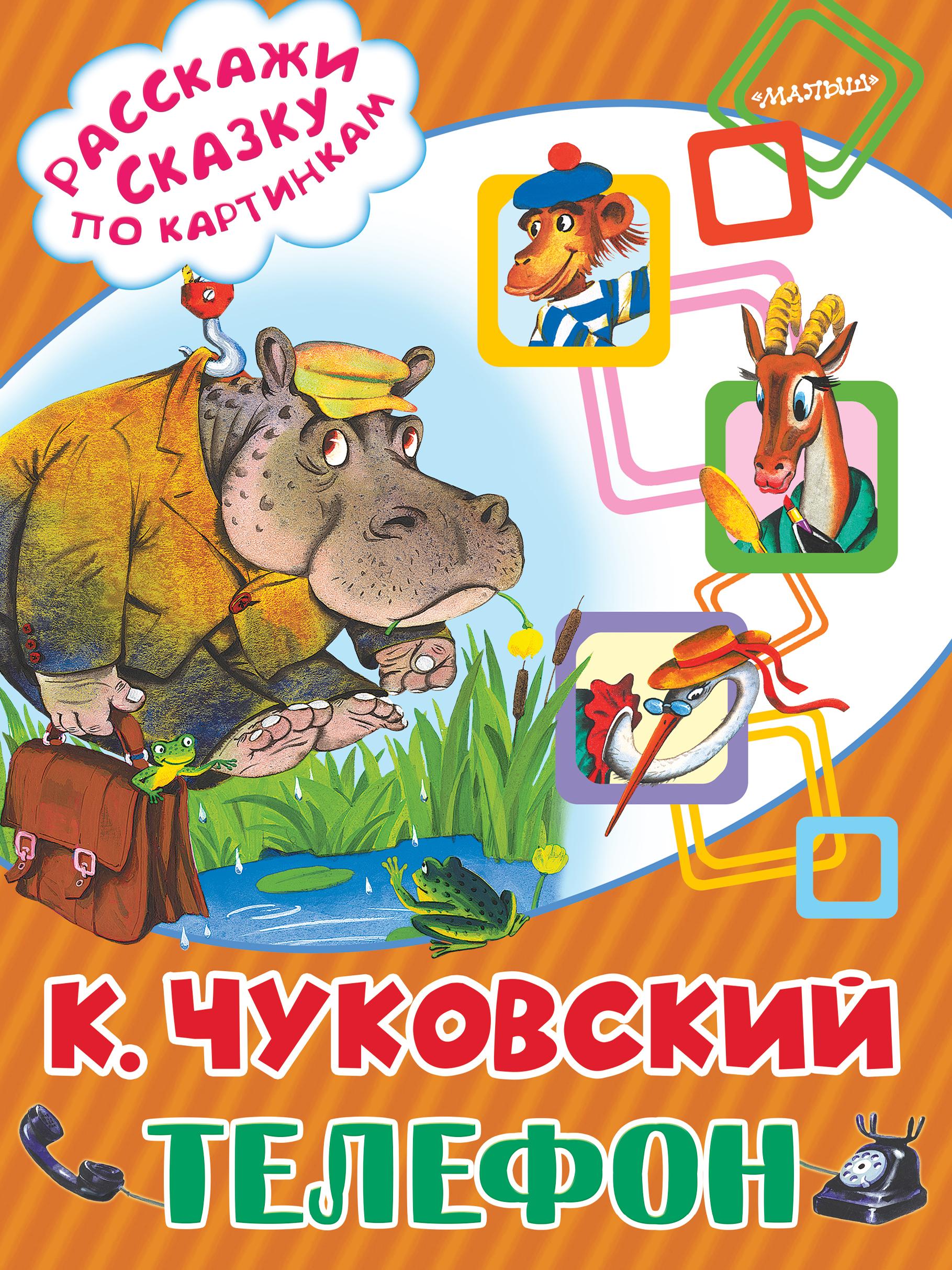 Чуковский К.И. Телефон телефон
