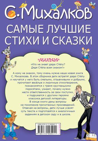 Самые лучшие стихи и сказки Михалков С.В.
