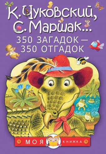 350 загадок - 350 отгадок Маршак С.Я., Чуковский К.И., Михалков С.В.
