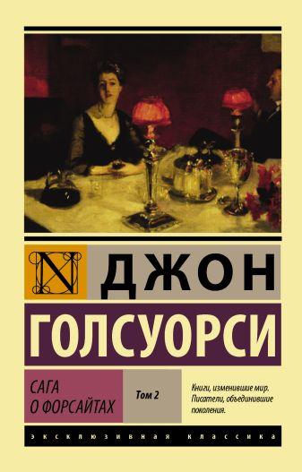 Джон Голсуорси - Сага о Форсайтах [Роман. В 2 т.]. Т. II обложка книги