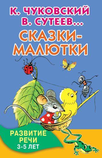Сутеев В.Г., Чуковский К.И., Остер Г.Б. - Сказки-малютки обложка книги