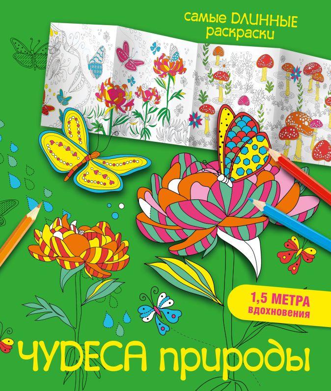 М. Эндерс - Чудеса природы обложка книги