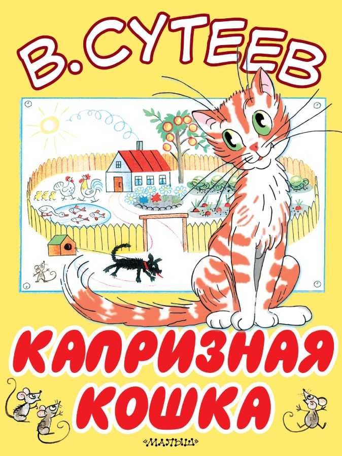 Капризная кошка В. Сутеев