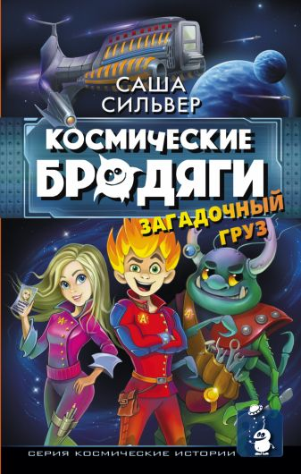 Саша Сильвер - Космические бродяги. Загадочный груз обложка книги