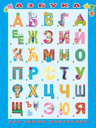 Горбунова И.В., Наумова О., Гофман О.Р. - Азбука для самых маленьких обложка книги