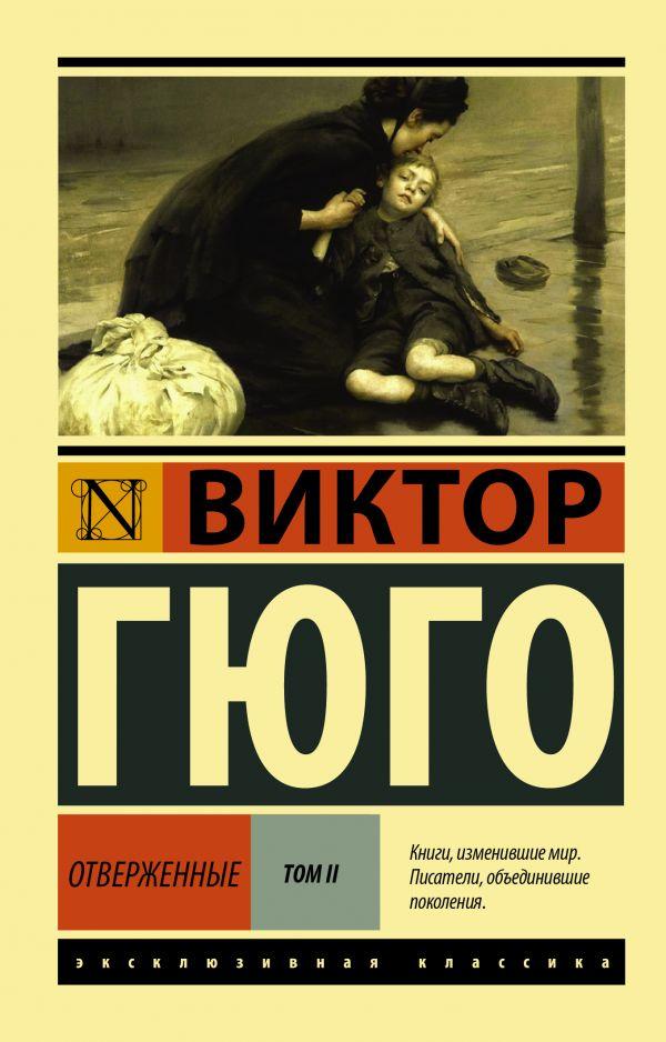 Zakazat.ru: Отверженные. [Роман. В II т.] Т. II. Гюго Виктор