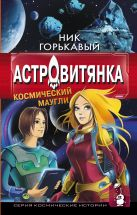 Горькавый Ник - Астровитянка. Космический Маугли' обложка книги