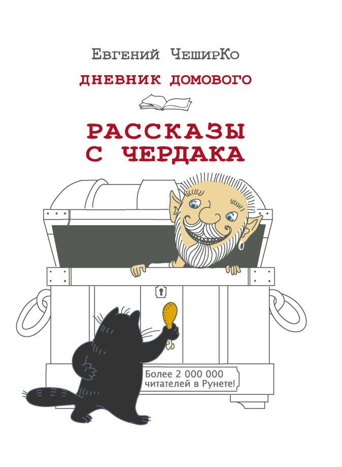 Евгений ЧеширКо - Дневник Домового. Рассказы с чердака обложка книги